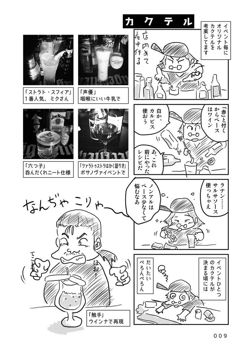 酒場 艶 オタクバー 話
