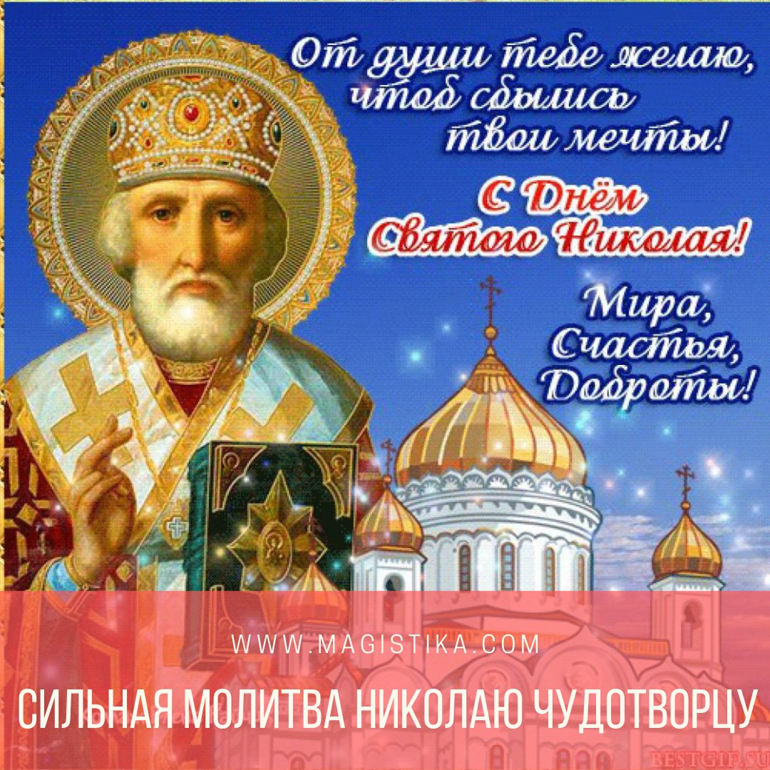 Открытки к празднику святого николая чудотворца