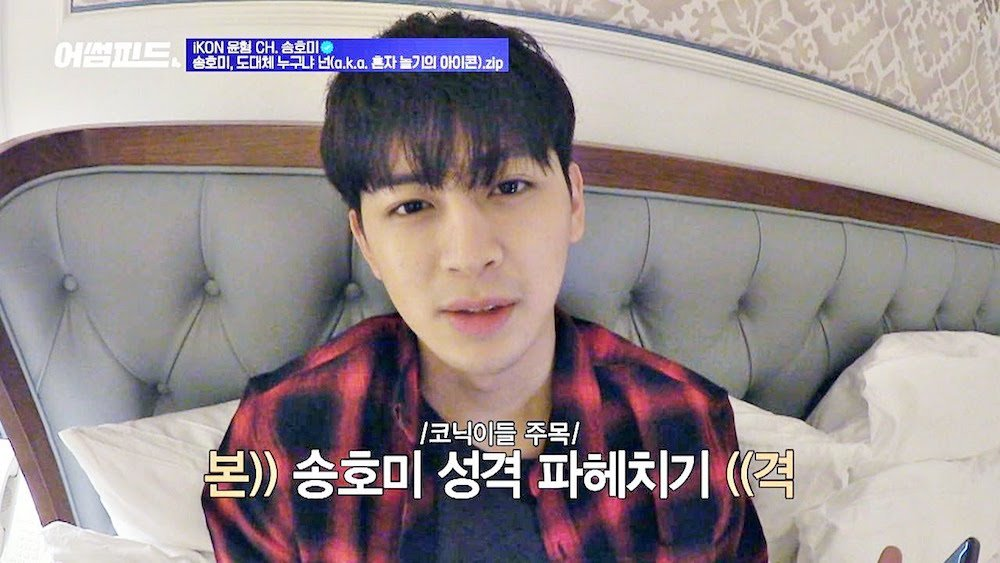 Watch iKON's Song Yun Hyeong evaluate his personality + his physical body age on 'Awesome Feed'! https://t.co/y6Nsr6I3QX