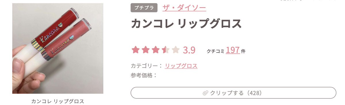 test ツイッターメディア - 【#人気急上昇コスメ】 今日の急上昇コスメ、リップグロス部門は  ザ・ダイソー カンコレ リップグロス  です?  DAISO×関西コレクションのリップでカラーの可愛さと色モチがとっても良いみたい? 108円で優秀リップが買えると売り切れ続出みたい!  #daiso #コスメ #メイク https://t.co/pcOBzr1QeM