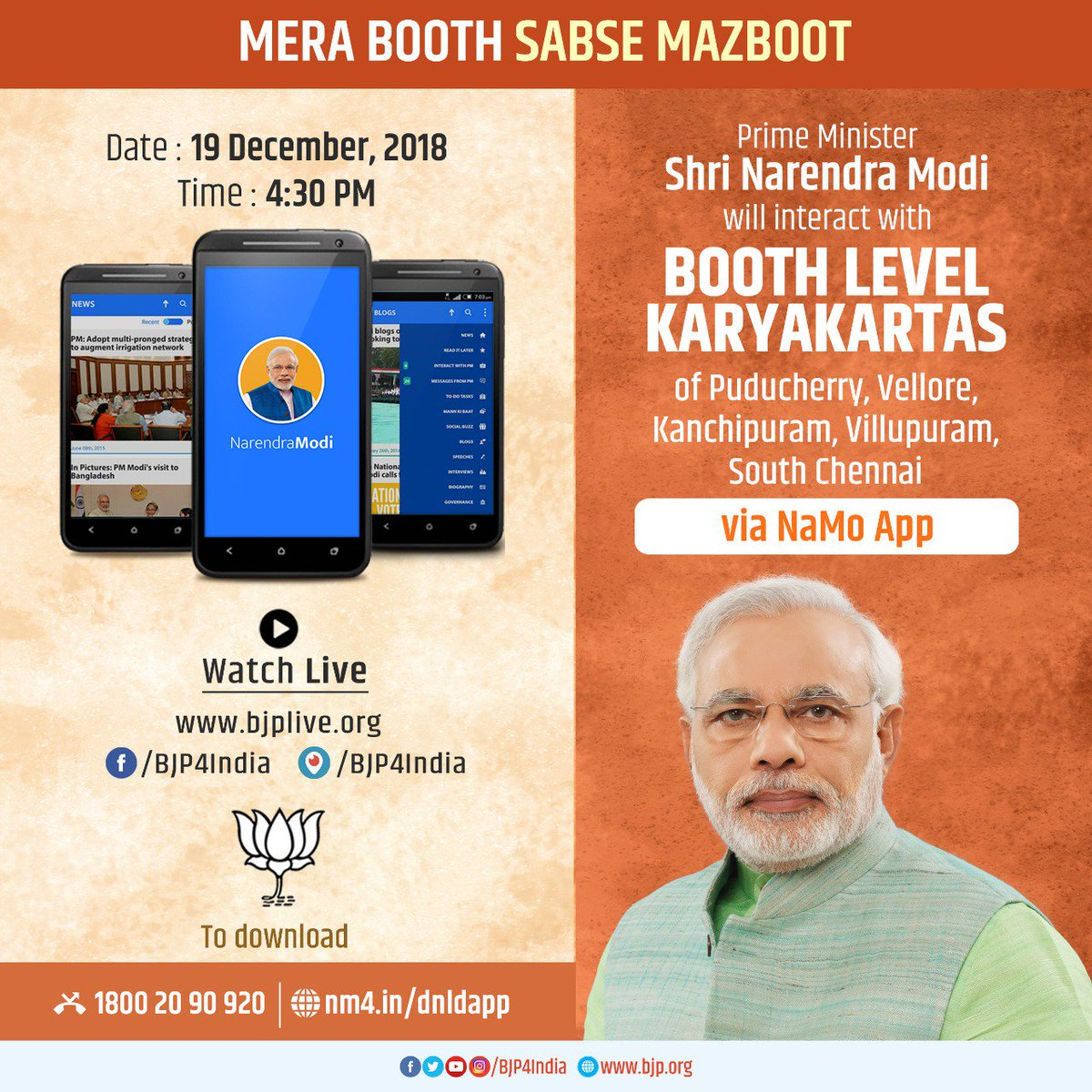 Prime Minister Shri @narendramodi will interact with booth karyakartas of @BJP4TamilNadu &  at @BJP4Puducherry4.30 pm today. Watch LIVE at 'Narendra Modi app' and 's s@BJP4Indiaocial media channels.