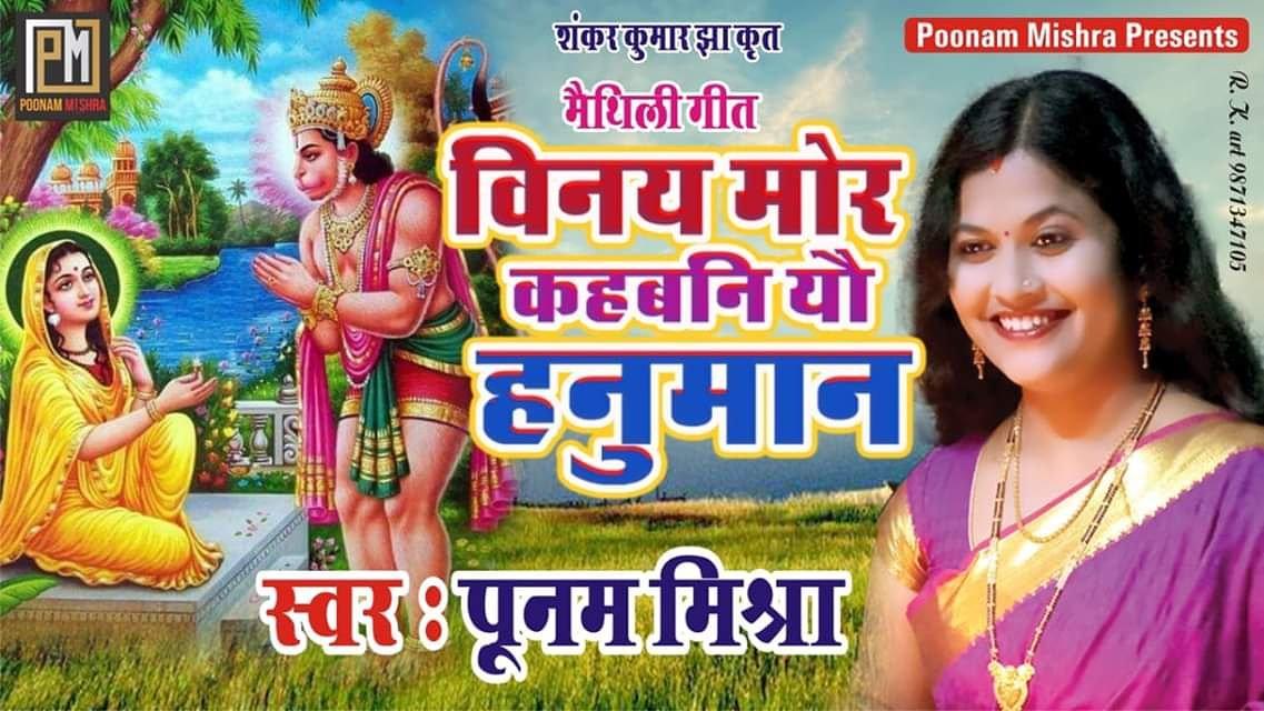 Poonam Mishra (@PoonamM52719501) | Twitter