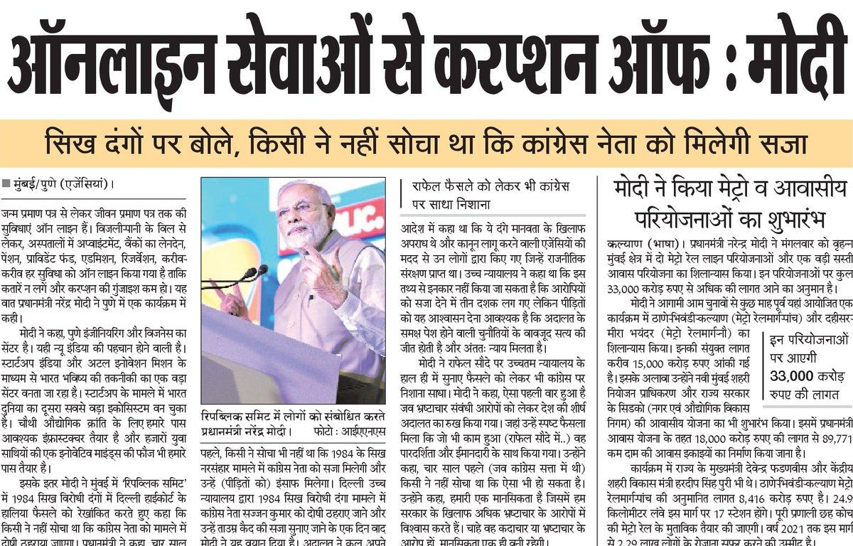 Using technology to eliminate corruption.