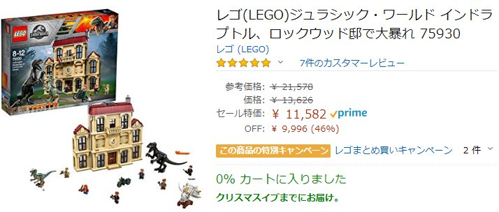 サイバーマンデーで出品されたものはそれよりちょっと高いぐらい。それ以外ではこれが目玉かな  レゴ(LEGO)ジュラシック・ワールド インドラプトル、ロックウッド邸で大暴れ 75930 amazon.co.jp/%E3%83%AC%E3%8…