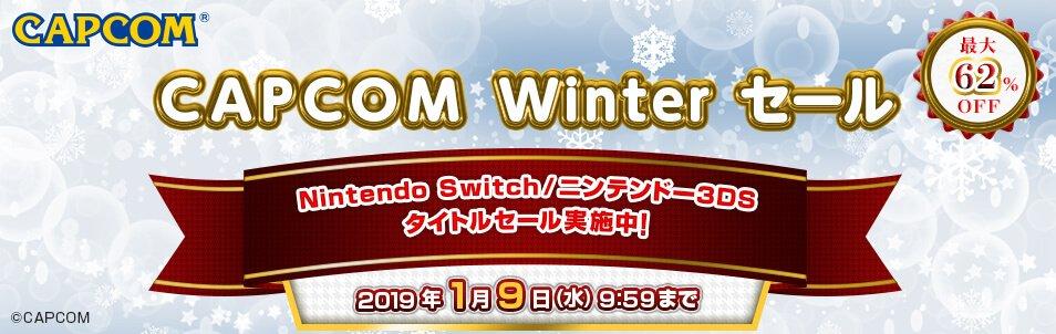 「CAPCOM Winter セール」