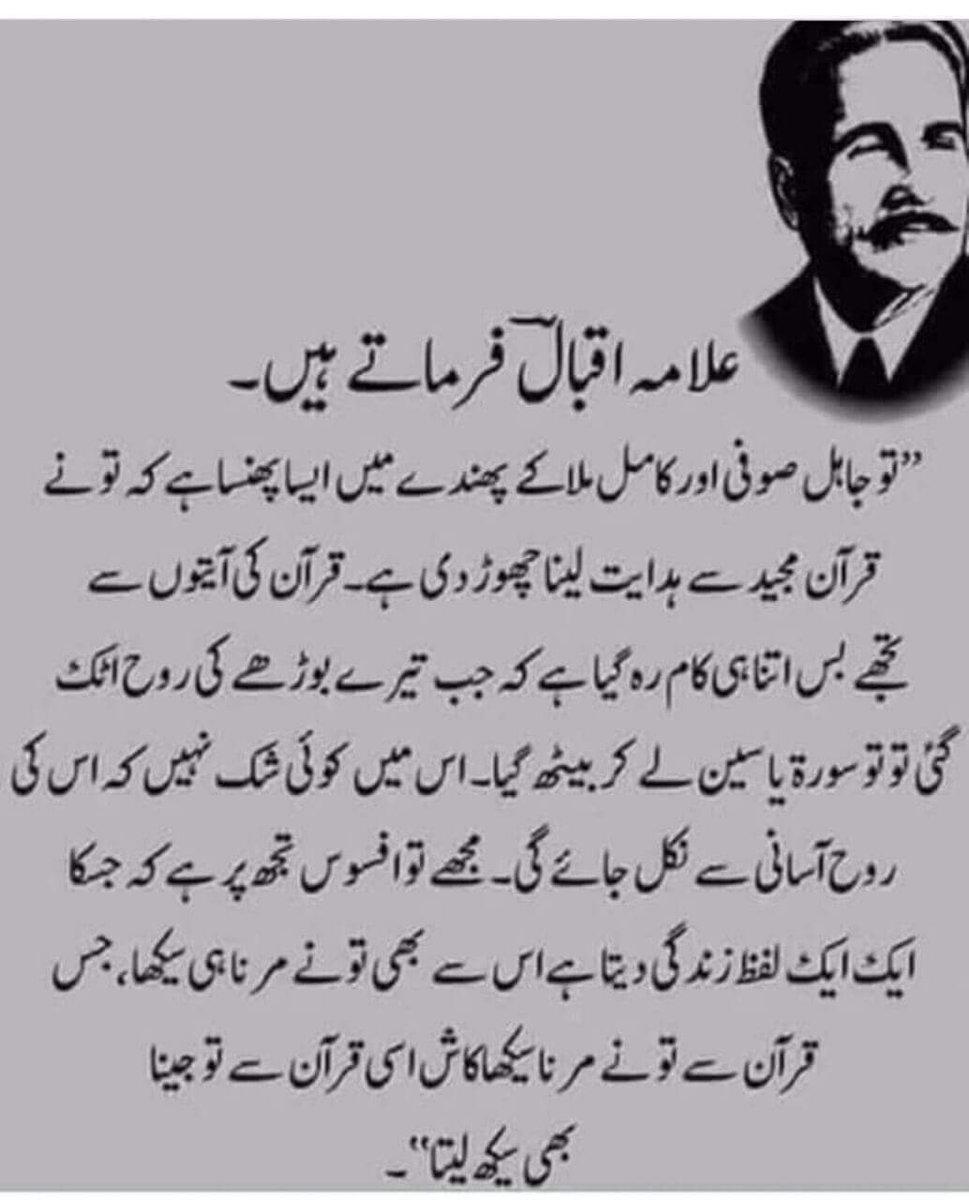 #اقبال #اقبالیات #پاکستان #اسلام #ملاگردی_بند_کرو #مولوی_مکاو_ملک_بچاو  یہ اندھرے مٹیں گے تو روشنی آئے گی ۔۔!!!  #دین_مولاں_فساد_فی_سبیل_اللہ