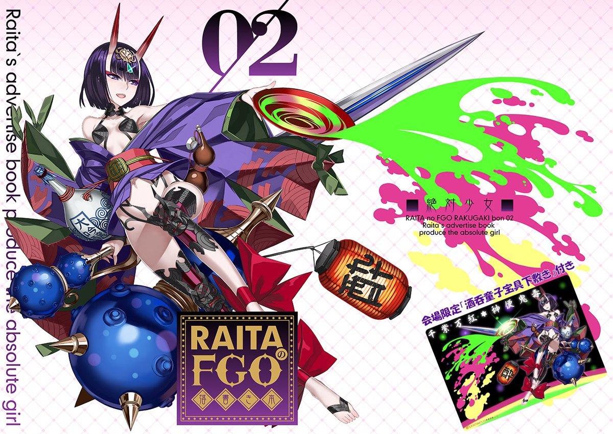 RAITA 冬コミ3日目東A-45aさんの投稿画像
