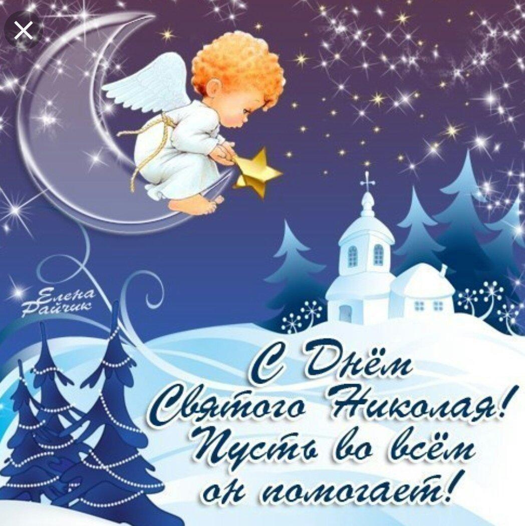 Поздравить со святым николаем открытки, спасибо таня картинки