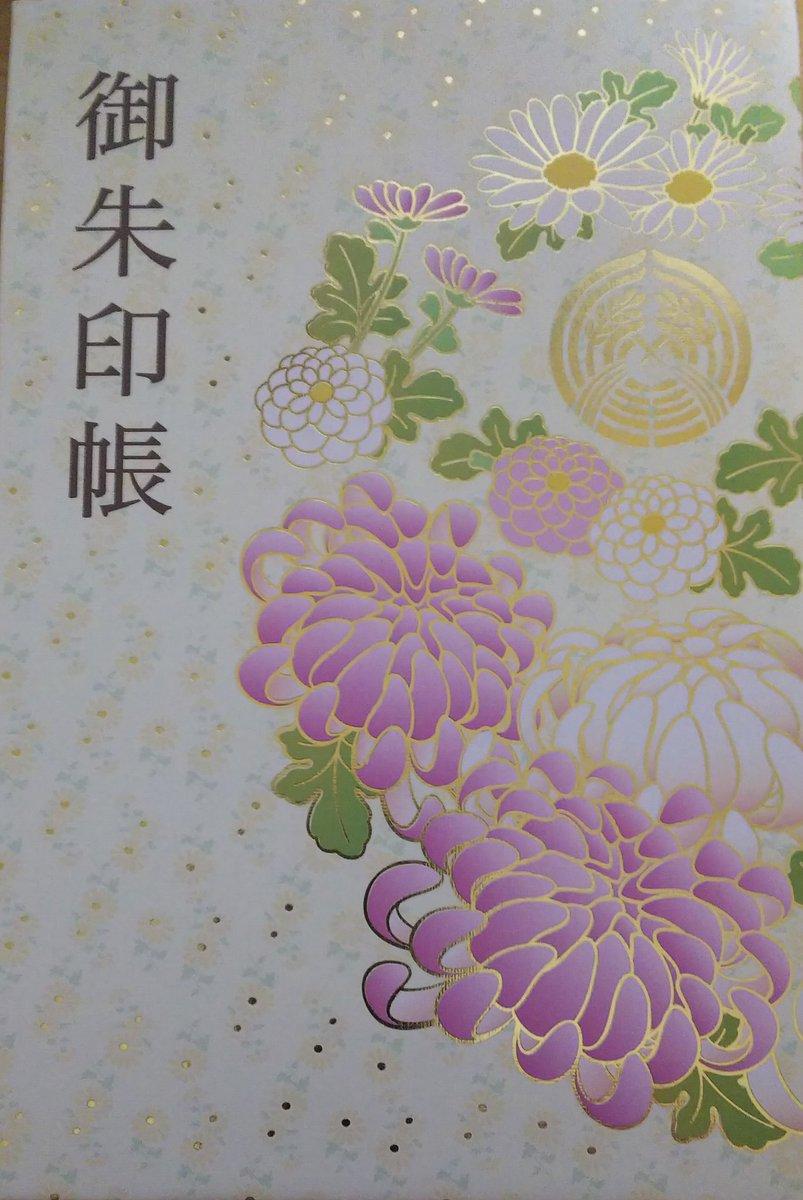 笠間 稲荷 神社 御朱印