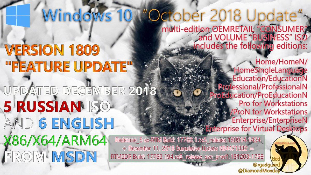 📢Windows 10 Ver  1809 #October2018Update