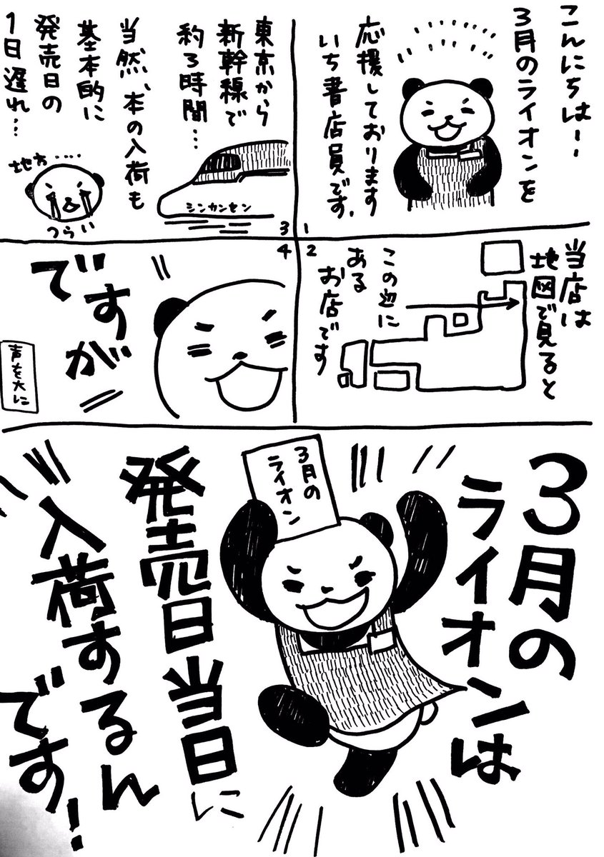羽海野・ライオン14巻・12/21(金...