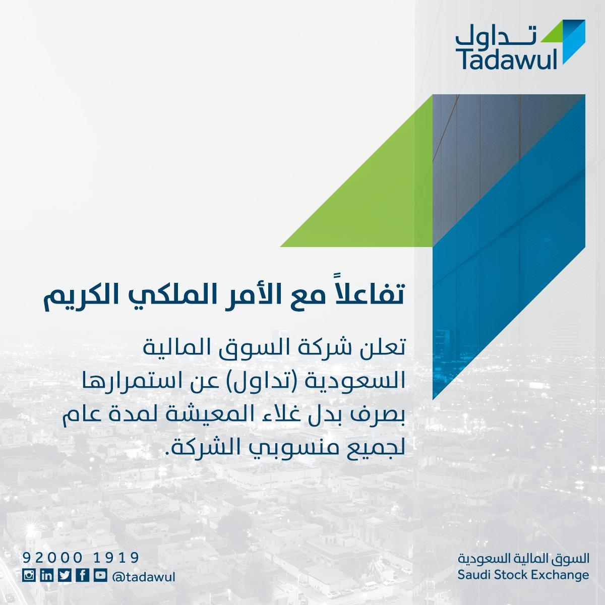 e2194ab5f Tadawul | تداول on Twitter: