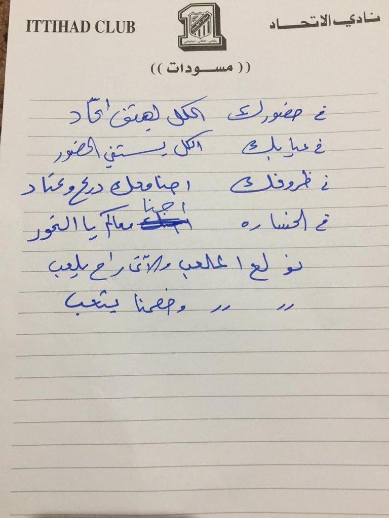  طرب رئيس رابطة الاتحاد صالح القرني^بروفة أهزوجة في غيابك .. الكل يستنى الحضور
