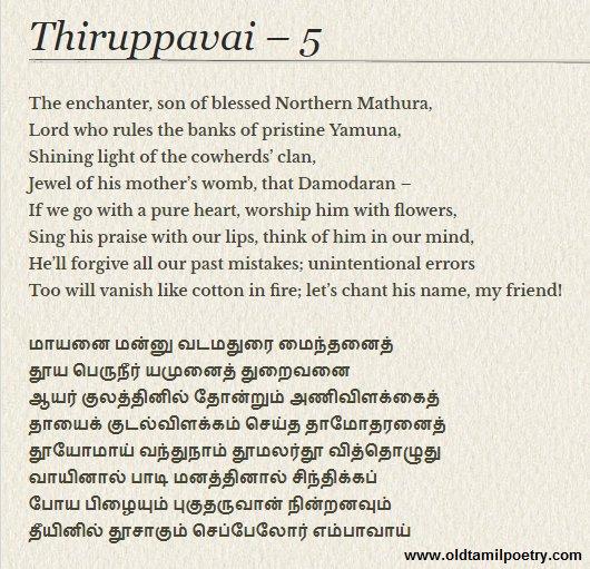 Thiruppavai In English Pdf