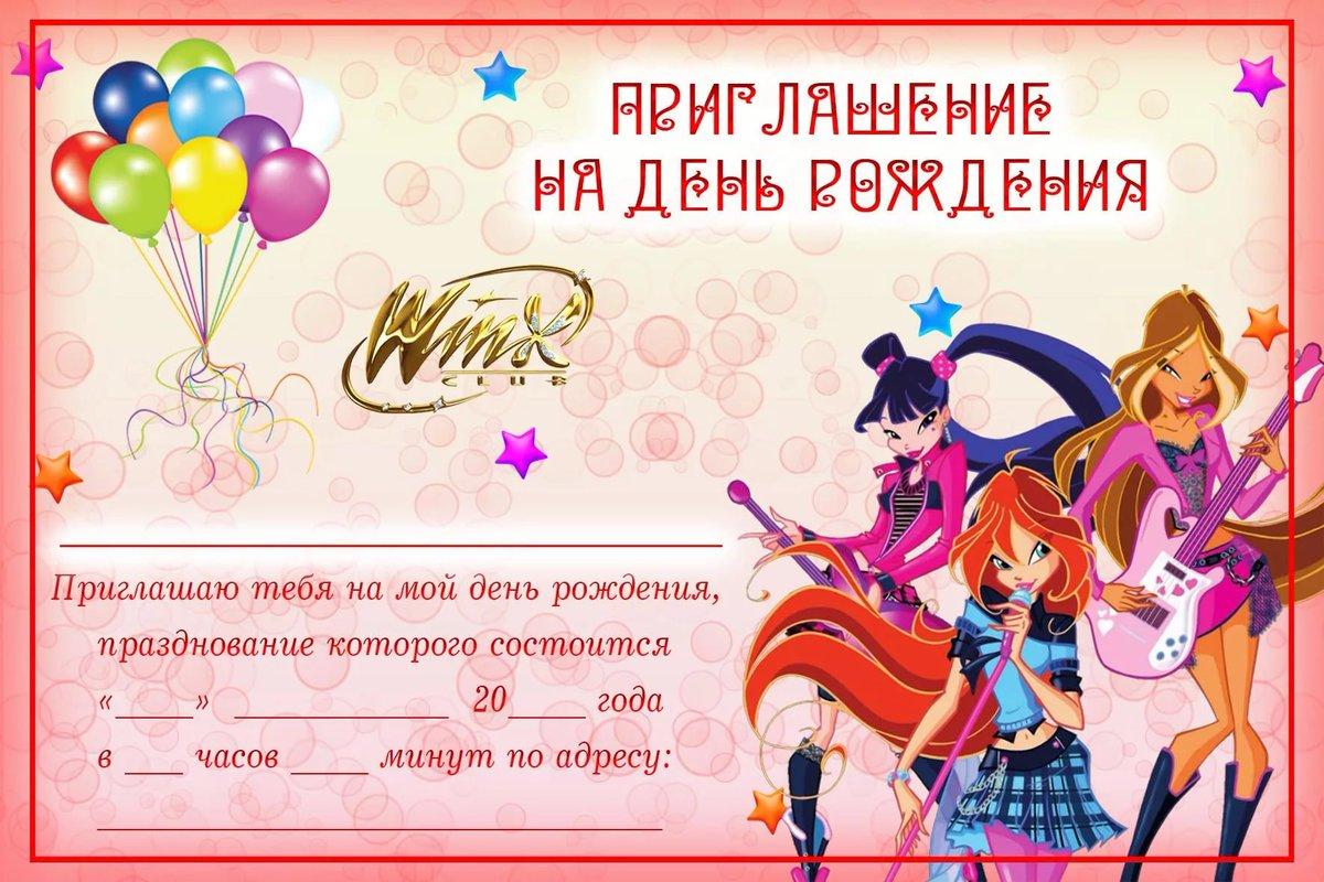 Приглашения на день рождения с фотографией девочки, приколами про майские