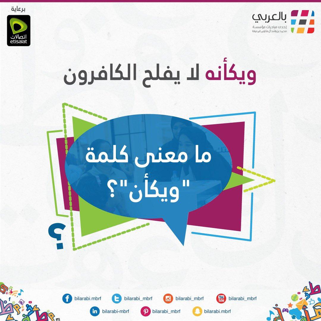"""بالعربي on Twitter: """"ويكأنه لا يفلح الكافرون ما معنى كلمة """"ويكأن""""؟ أجب عن  سؤال المسابقة واستخدم وسم #بالعربي ثم تابع الحساب لتتأهل للربح.. . #بالعربي  #مؤسسة_محمد_بن_راشد_للمعرفة… https://t.co/S8VEnWgugs"""""""