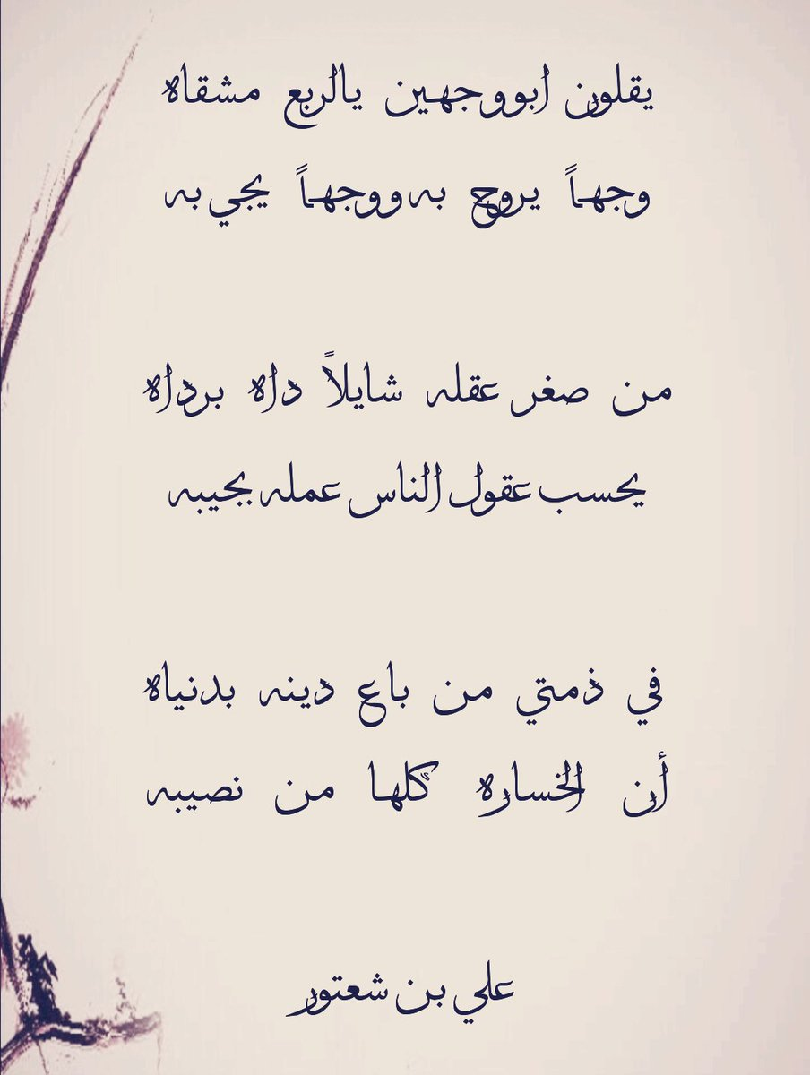 علي بن شعتور المالكي On Twitter يقلون ابو وجهين يالربع مشقاه وجها يروح به و وجها يجي به