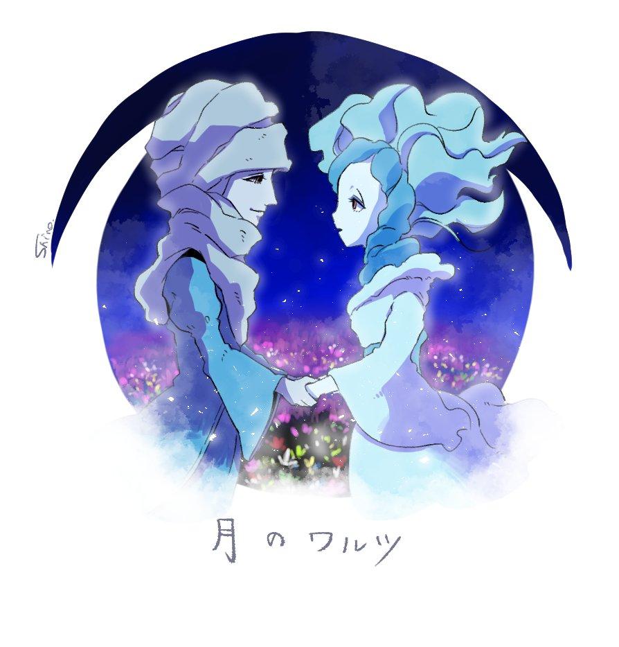【月のワルツ】 愛することは信じることいつかその胸に抱かれ眠った夢を見る当時、アニメーションにも歌にも衝撃を受けました。  ラストの歌詞がとっても大好きです。