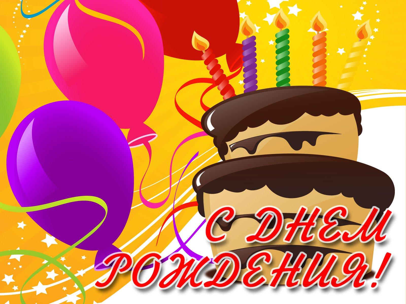 Открытка с днем рождения сайту