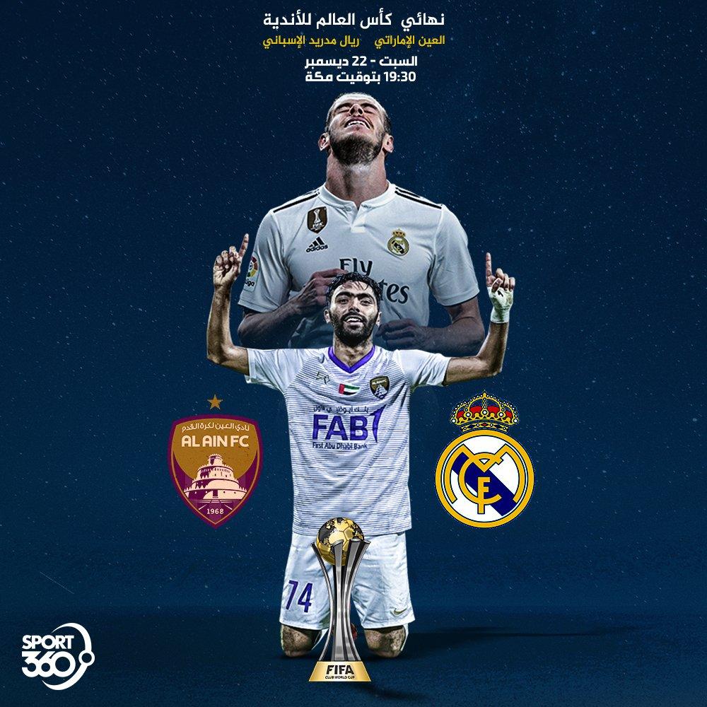 موعد مباراة ريال مدريد ضد العين الاماراتي نهائي كأس العالم للأندية التشكيل المتوقع والقنوات الناقلة