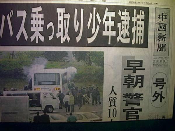 西鉄バスジャック事件 hashtag o...