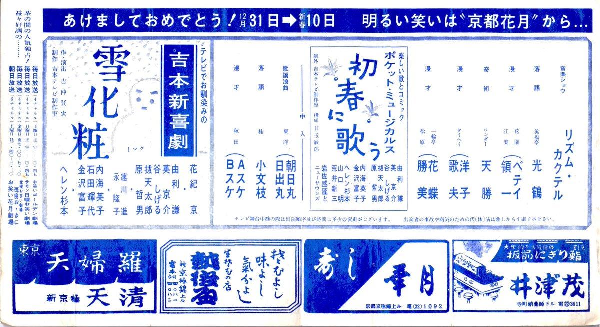 """Ο χρήστης くま στο Twitter: """"京都花月劇場チラシ(1966年1月上席 ..."""