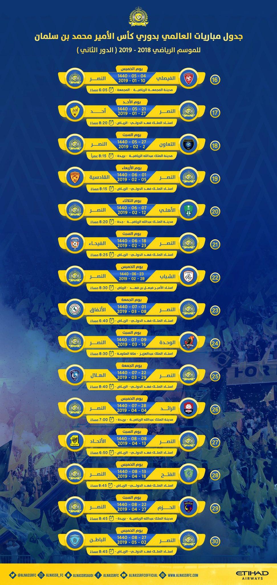 نادي النصر السعودي Sur Twitter جدول مباريات العالمي في الدور الثاني من دوري كأس الأمير محمد بن سلمان بالتوفيق