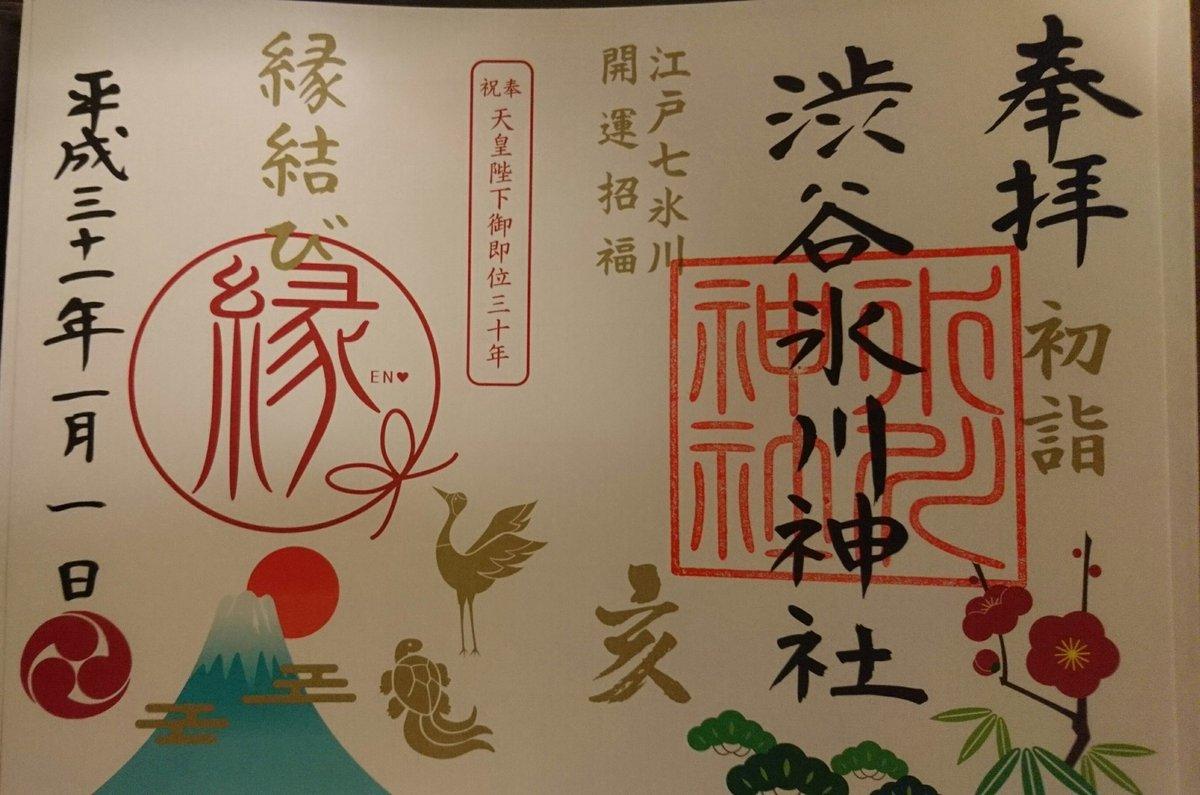 渋谷 氷川 神社 御朱印
