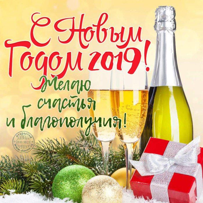 Поздравления с новым годом картинки красивые 2019, картинки