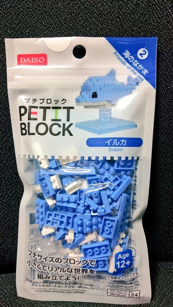 test ツイッターメディア - 【プチブロックでイルカを作ってみた①】 出来た、かわいい♪ヽ(´▽`)/ #プチブロック #petitblock #ダイソー https://t.co/OkPzoeX8je