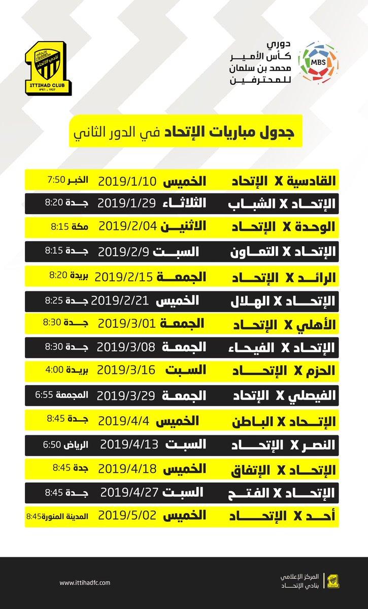 نادي الاتحاد السعودي On Twitter جدول مباريات الفريق الكروي في