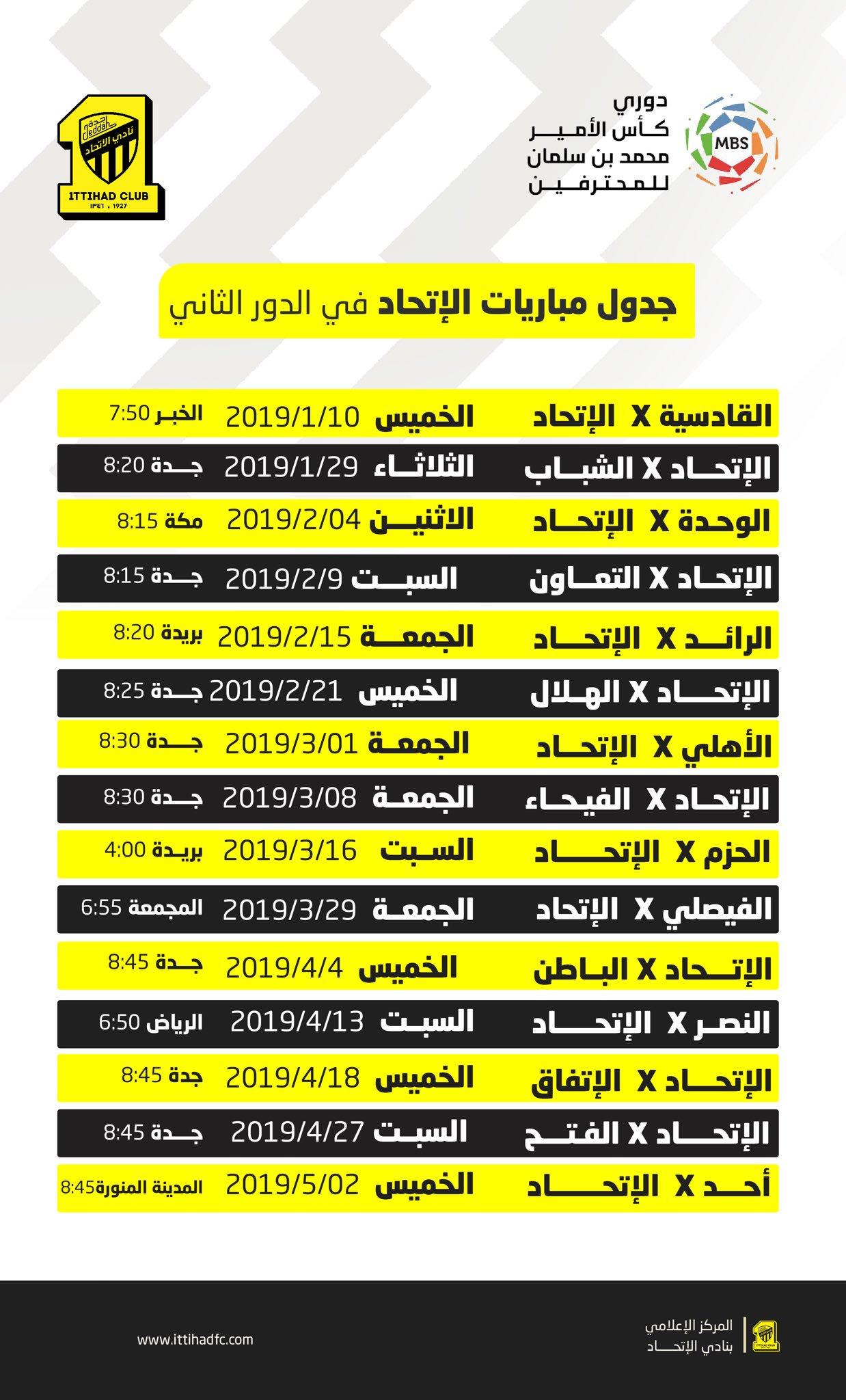 نادي الاتحاد السعودي Twitterren جدول مباريات الفريق الكروي في الدور الثاني من مسابقة دوري كأس الأمير محمد بن سلمان للمحترفين الاتحاد