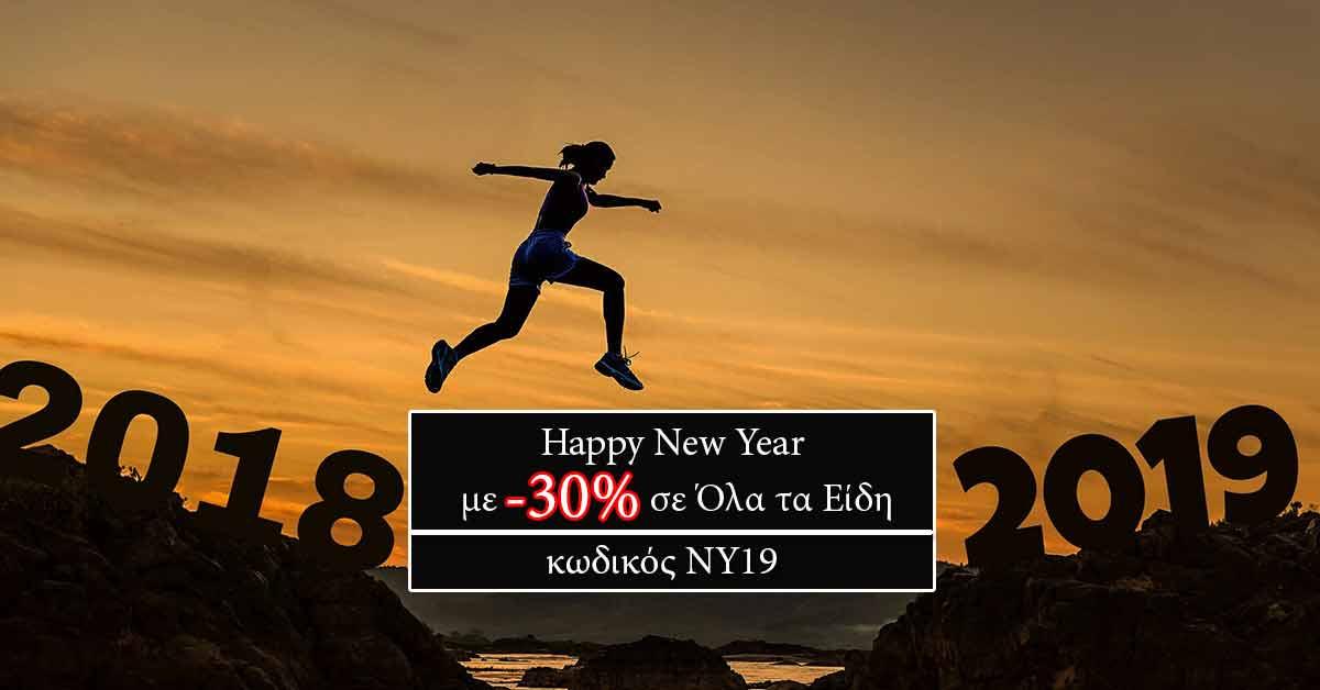 dd3ddc6499c6 🎉Happy 2019!🎉 -30% Δώρο για σένα σε κάθε παραγγελία🎉 -