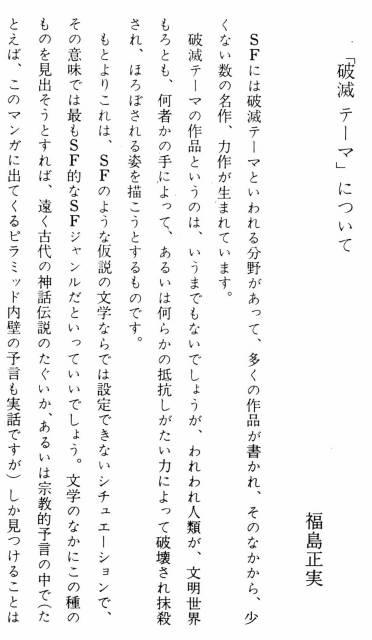 福島正実「「破滅テーマ」について」
