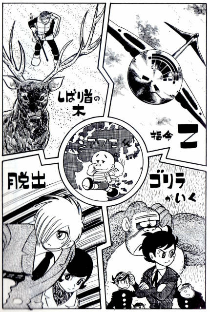 石ノ森章太郎「そして……だれもいなくなった」の扉絵