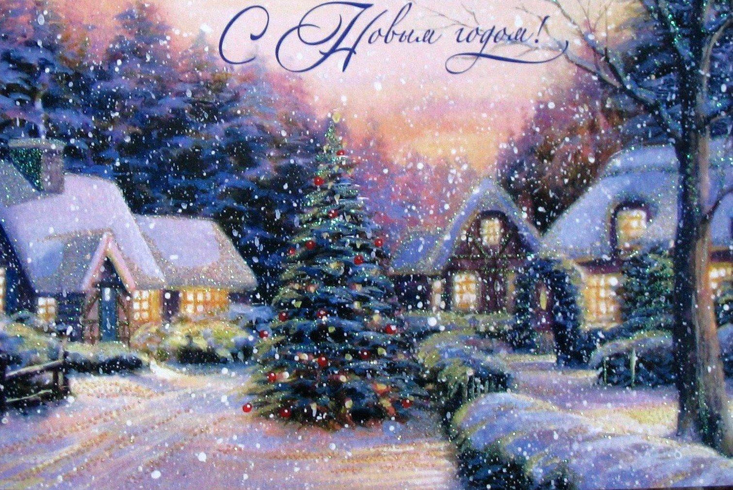 Веселые, с новым годом в открытка