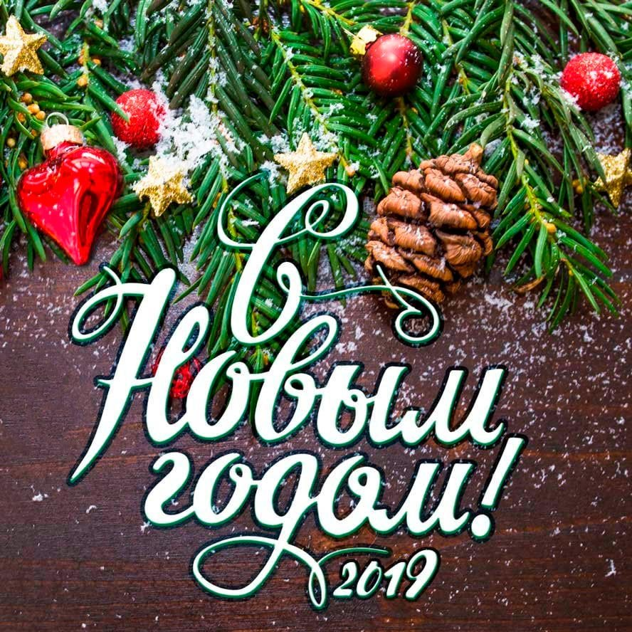 С Новым, 2019 годом! - Страница 2 Dv2Ei83X0AAZD6L