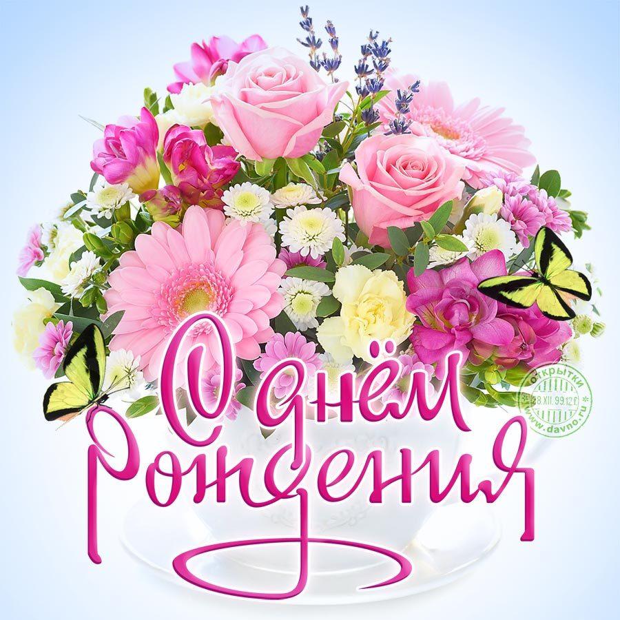 Поздравление в открытке для цветов