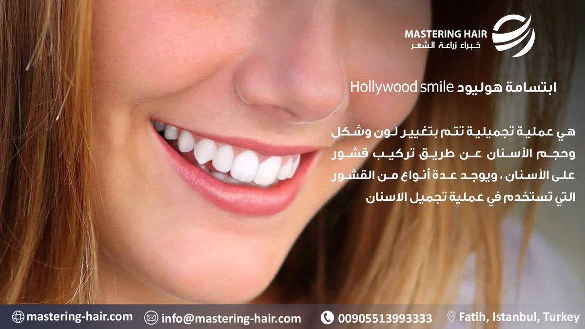 ابتسامة هوليود في تركيا 15 5