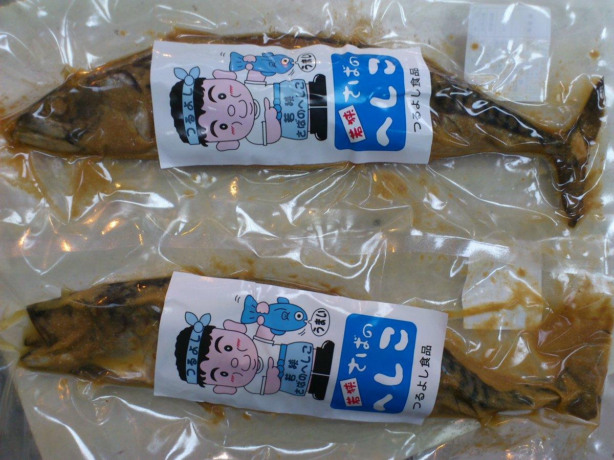 鯖 へしこ つる よし 食品