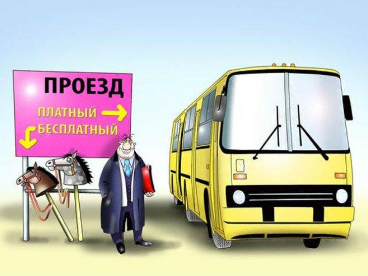 любоваться прикольные картинки в дорогу на автобусе печати белым