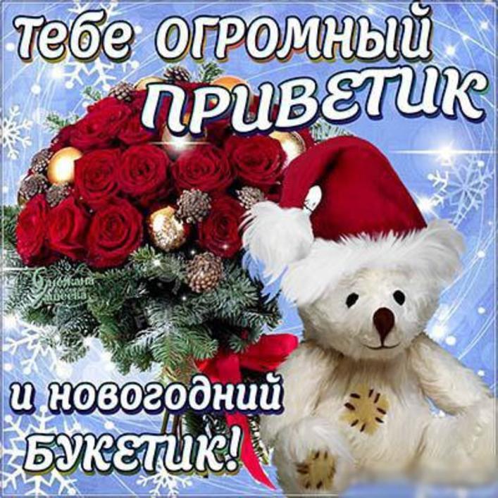 сегодня, новогодние приветики в картинках унылые земли