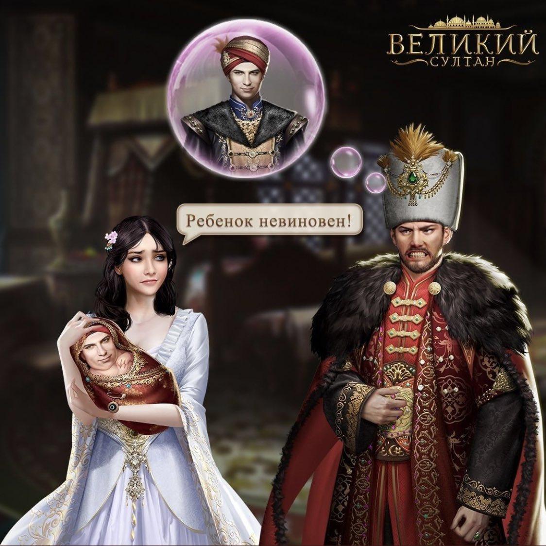 Смешные картинки про великий султан