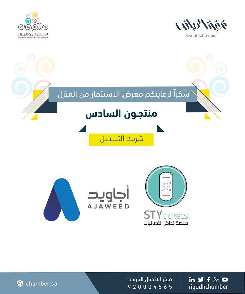 تشكر #غرفة_الرياض شركة @AjaweedKSA شريك التسجيل لمعرض الاستثمار من المنزل #منتجون #صوت_أعمالك