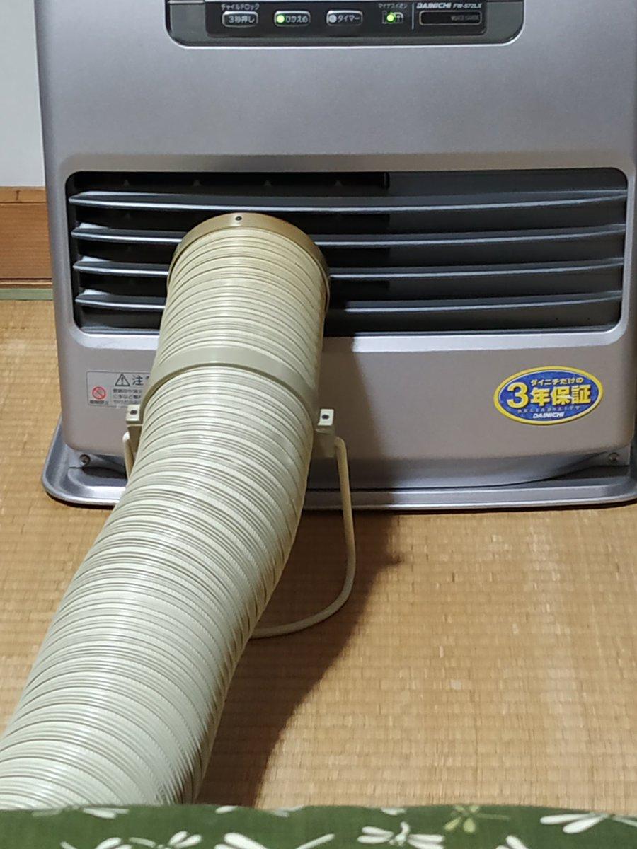 嫁の実家にきて初めて見た。 調べたら東北発祥の暖房器具で、こたつホースというらしい