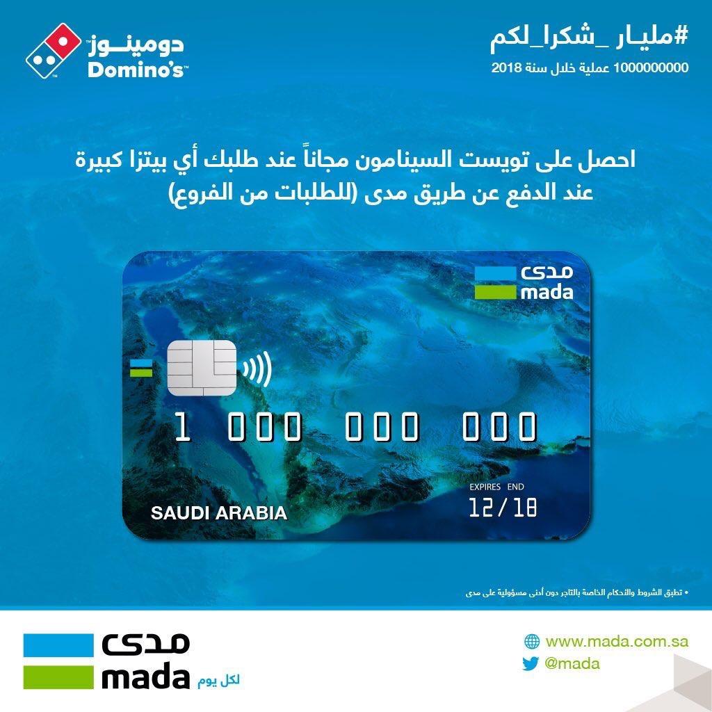 البنك السعودي الفرنسي Ar Twitter استمتع بعروض خاصة عند استخدام اي من بطاقات البنك السعودي الفرنسي مدى حتى تاريخ ٢٠١٩ ١ ١٦ مليار شكرا لكم