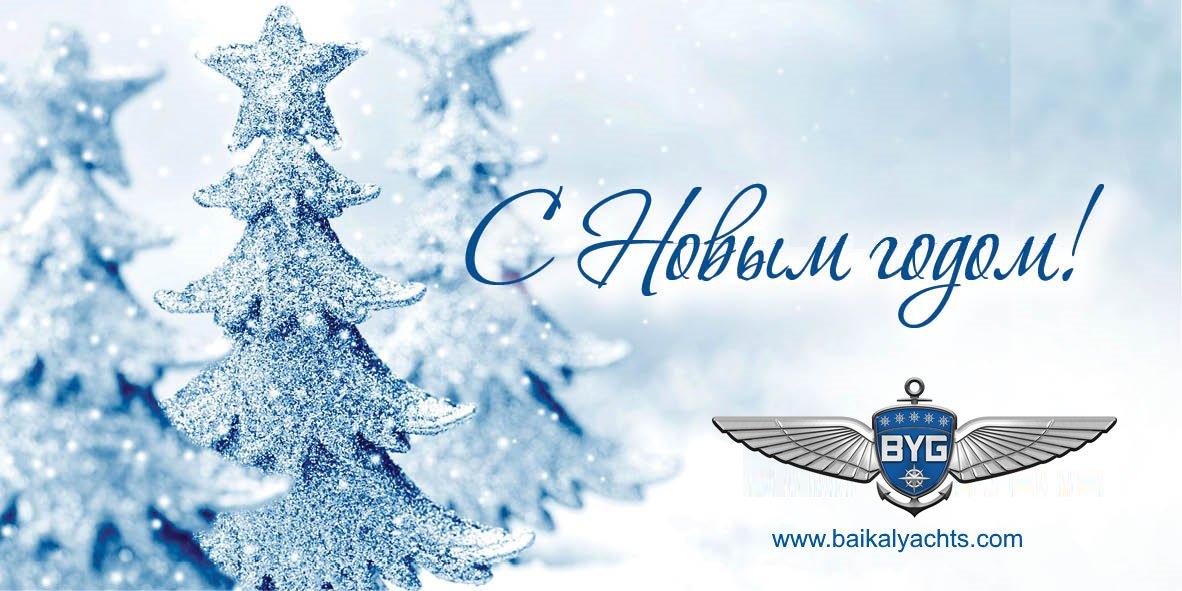 Нам года, новый год открытки компаний