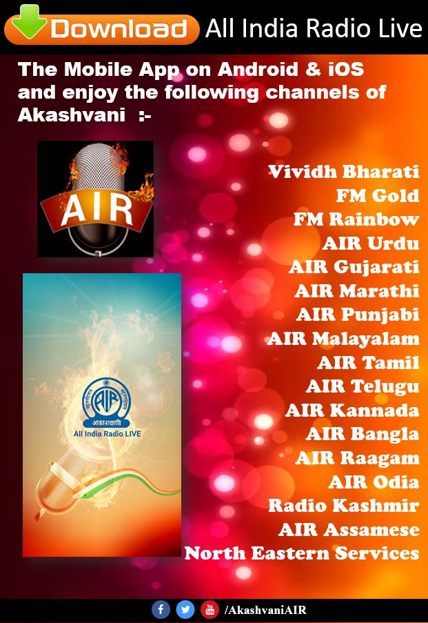 ALL INDIA RADIO on Twitter: