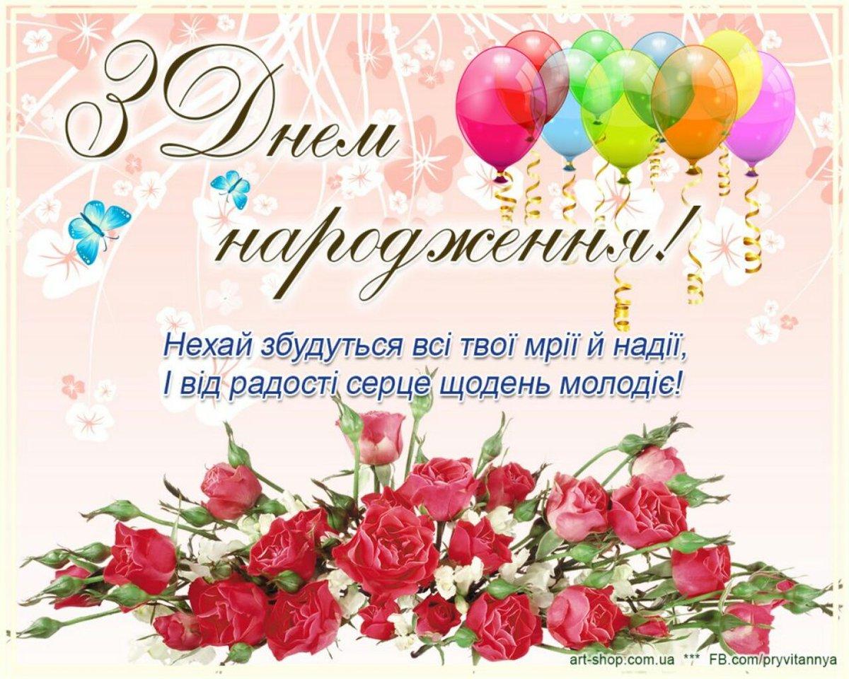 Поздравление с днем рождения женщине украинские