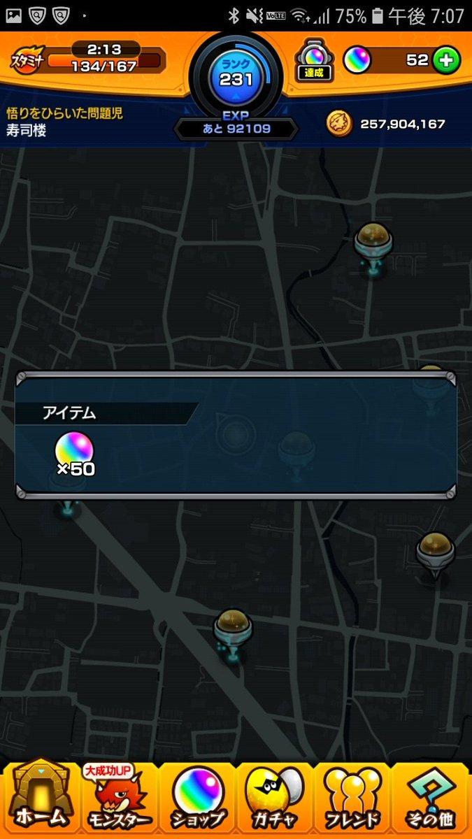 J なん 栗 松